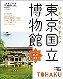 いまこそ歩きたい東京国立博物館 (saita mook)