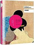 石黑一雄作品系列浮世画家(2017年诺贝尔文学奖得主)