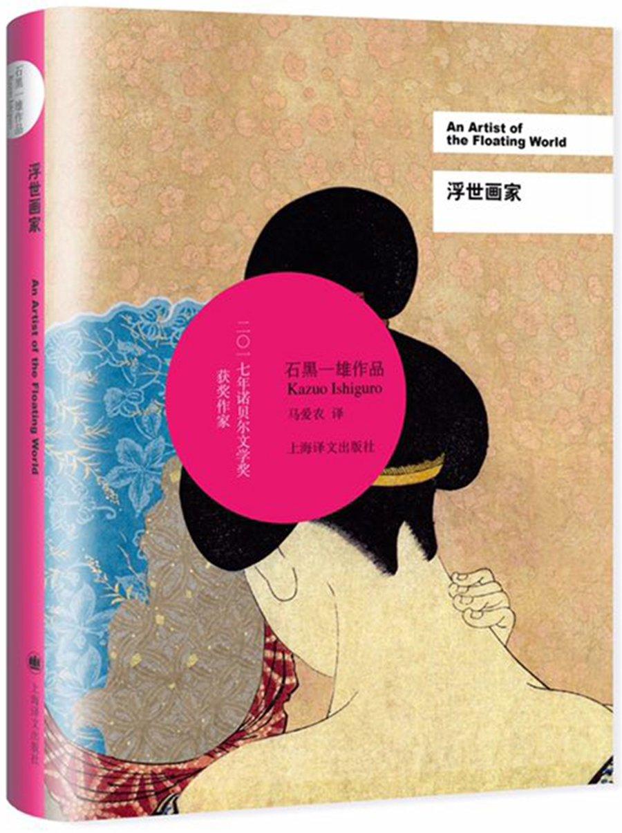 浮世画家(石黑一雄作品)(精) pdf