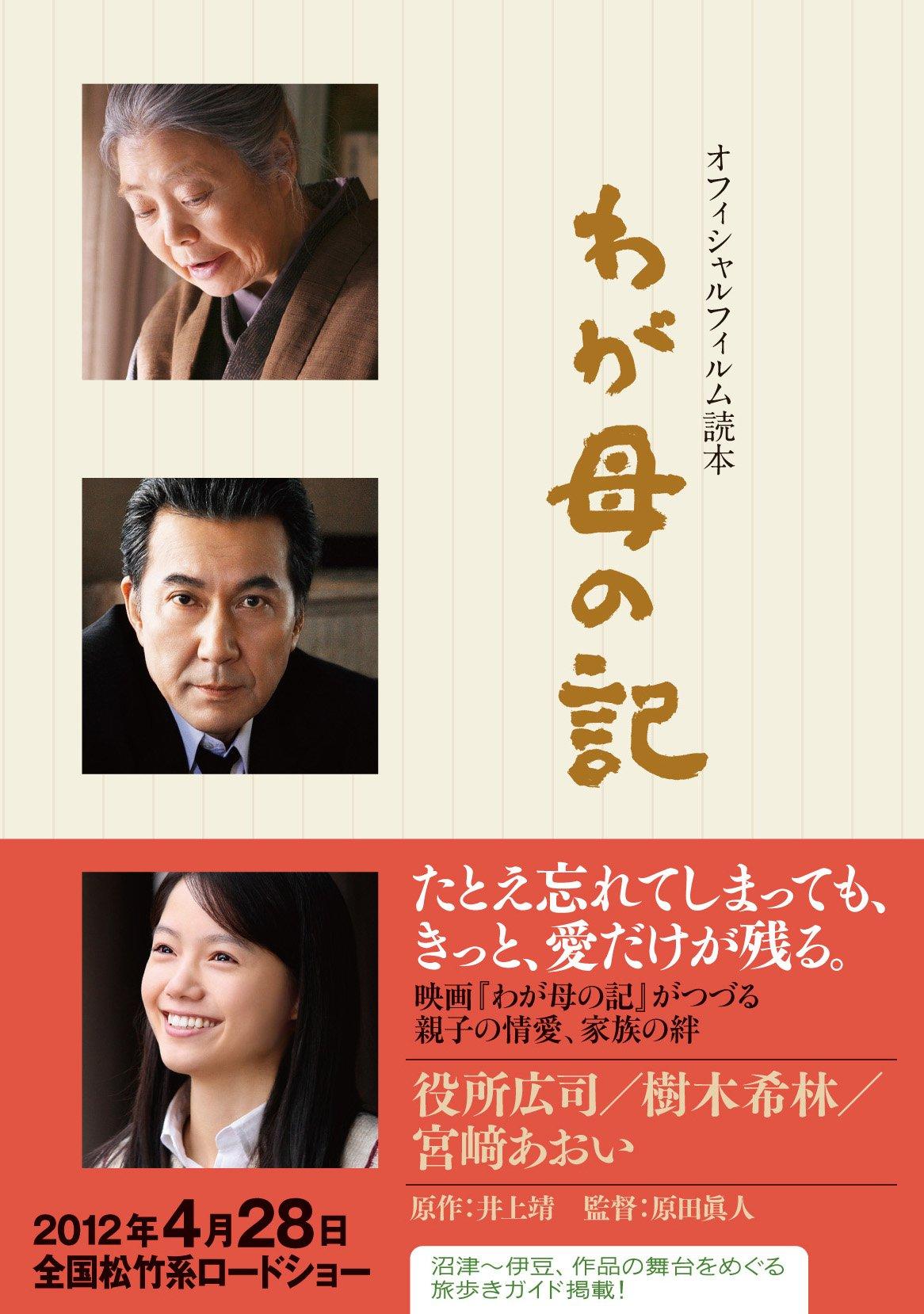 Download Waga haha no ki : ofisharu firumu dokuhon. PDF