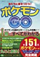 人気ゲームらくらくBOOK (三才ムックvol.913)