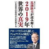 馬渕睦夫が読み解く 2019年世界の真実──いま世界の秩序が大変動する (WAC BUNKO 277)