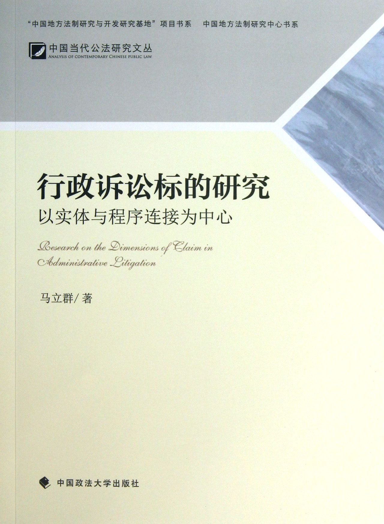 Read Online Chinese Contemporary Public Law Wencong China Local Law Research Center book series the subject of administrative proceedings : to connect with the program as the central entity(Chinese Edition) pdf