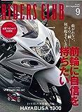 RIDERS CLUB (ライダース クラブ) 2012年 09月号 [雑誌]