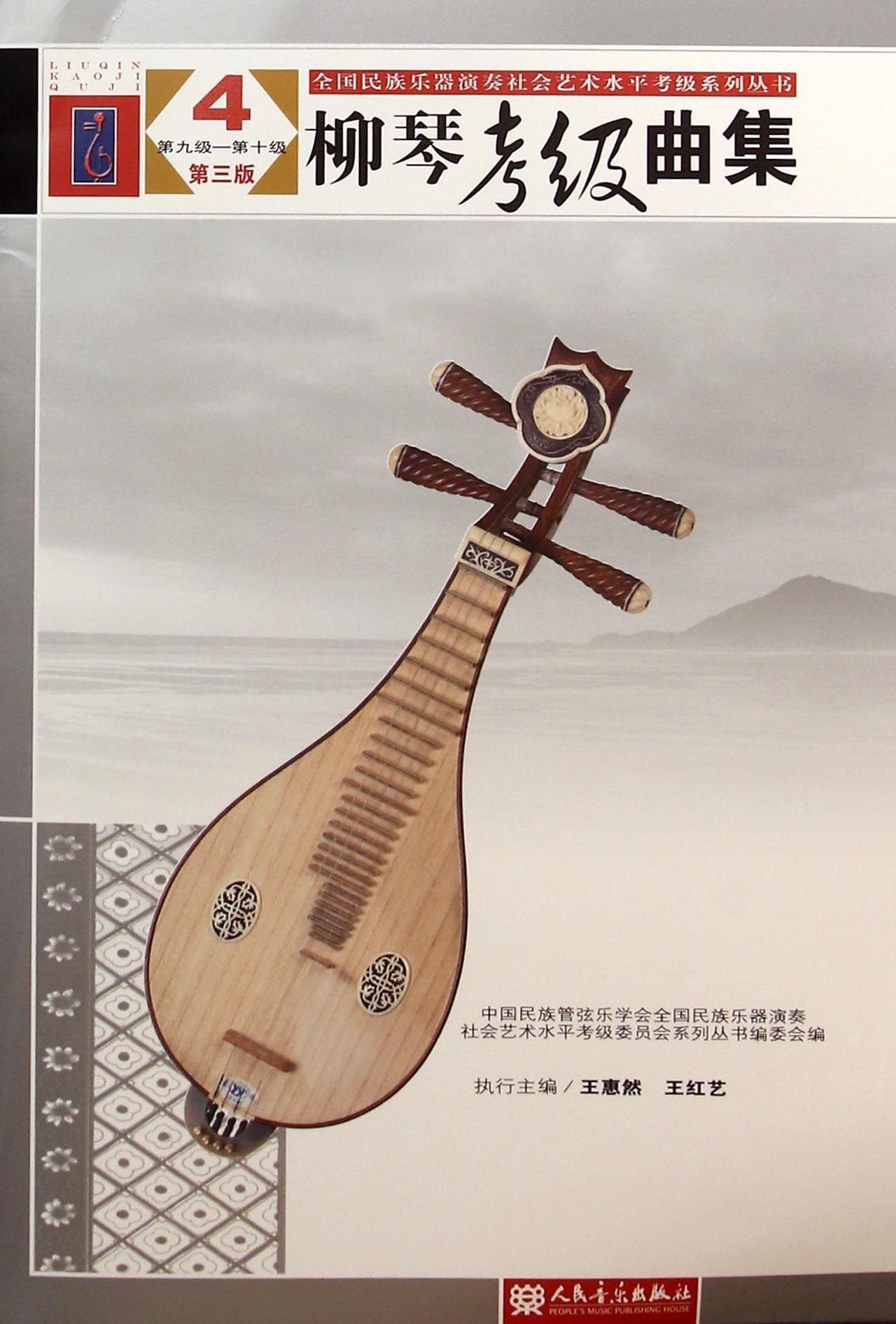 柳琴考级曲集(4第9级-第10级第3版)/全国民族乐器演奏社会艺术水平考级系列丛书 pdf epub