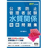 2017-2018年版 公害防止管理者試験 水質関係 攻略問題集