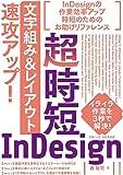 超時短InDesign「文字組み&レイアウト」速攻アップ![CC 2018対応]