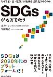 SDGsが地方を救う なぜ「水・食・電気」が地域を活性化させるのか
