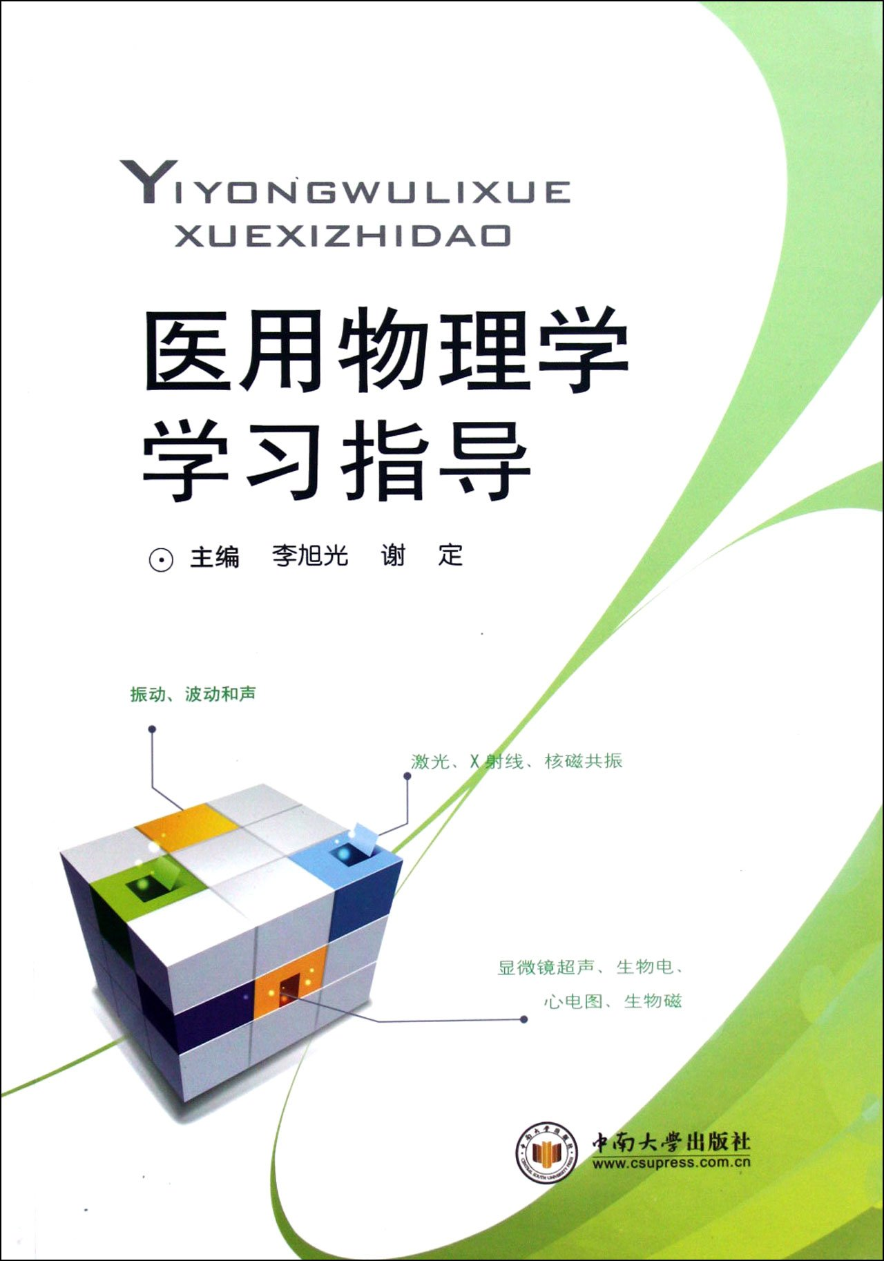Study Guides Of Medical Physics (Chinese Edition) ebook