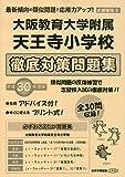 大阪教育大学附属天王寺小学校徹底対策問題集 平成30年度版 (小学校別問題集)