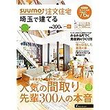 都心に住む by SUUMO (バイ スーモ) 2015年 6月号