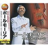 決定盤 ポール・モーリア CD2枚組 WCD-639
