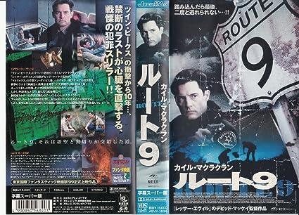 Amazon.co.jp: ルート9【字幕版...