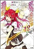 落第騎士の英雄譚(キャバルリィ)12 (GA文庫)