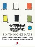 六顶思考帽