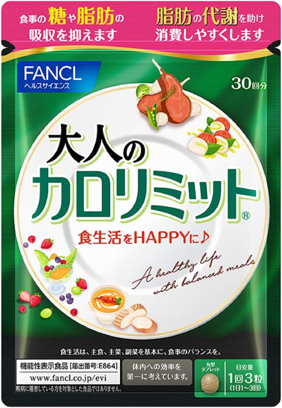 おすすめ1位:ファンケル (FANCL): 大人のカロリミットサプリメント