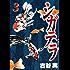 シガテラ(3) (ヤングマガジンコミックス)