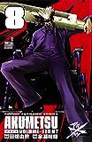 アクメツ 8 (少年チャンピオン・コミックス)