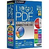 いきなりPDF COMPLETE Edition Ver.4