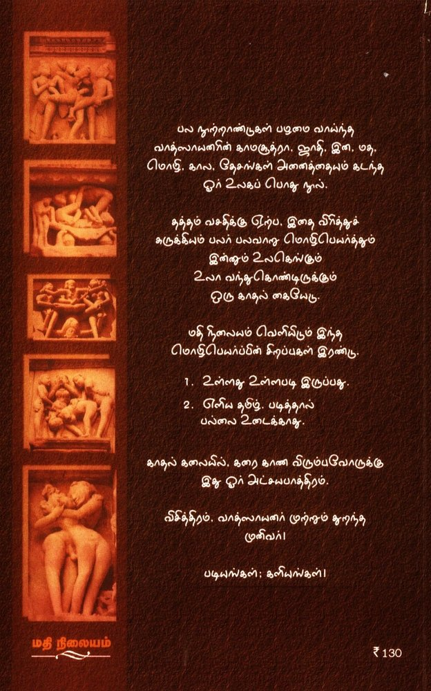 download kamasutra tamil book pdf free