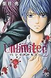 Unlimited VSシリアルキラー (ボニータコミックス)