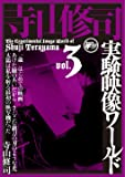 寺山修司実験映像ワールドvol.3 [DVD]