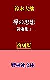 【復刻版】鈴木大拙の「禅の思想」―禅選集1 (響林社文庫)