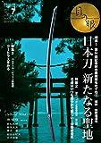 月刊目の眼 2016年7月号 (日本刀 新たなる聖地 富山 森記念秋水美術館をたずねて)