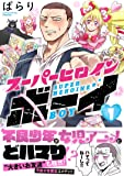 スーパーヒロインボーイ(1) (リュエルコミックス)