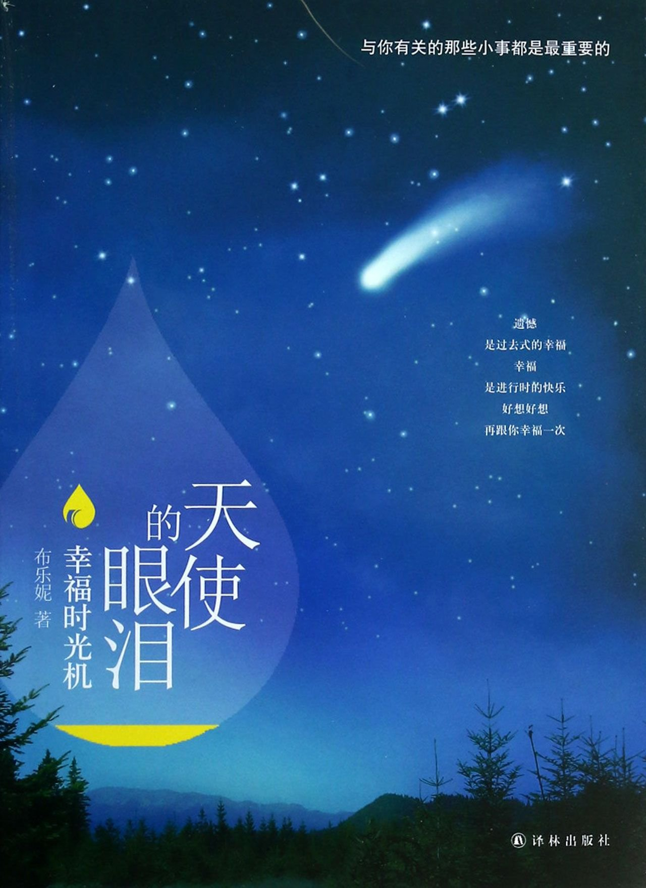 Read Online Angel 's tears of happiness Time Machine ( those little things about you is the most important )(Chinese Edition) pdf