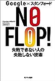 Google×スタンフォード NO FLOP! 失敗できない人の失敗しない技術