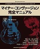 マイナー・コンヴァージョン完全マニュアル(CD付)