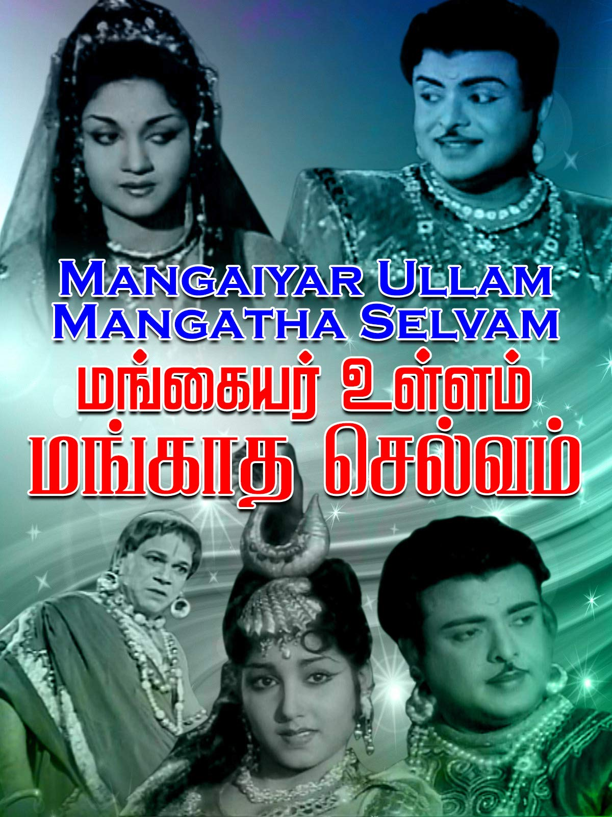 Mangaiyar Ullam Mangatha Selvam on Amazon Prime Video UK