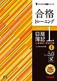 合格トレーニング 日商簿記1級 工業簿記・原価計算 (1) Ver.5.0 (よくわかる簿記シリーズ)
