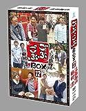 ごぶごぶ BOX12 [DVD]
