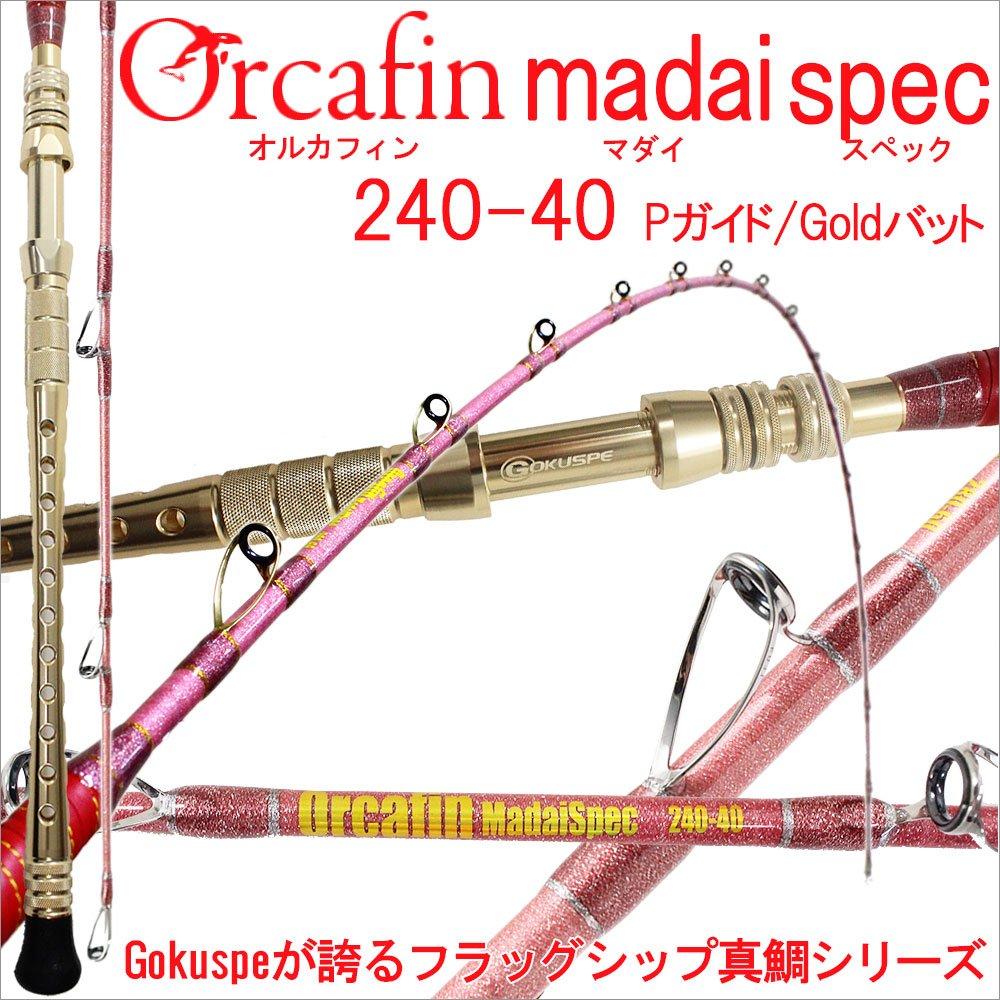 17年 Gokuspe最高級 超軟調総糸巻 ORCAFIN 真鯛Spec240-40号 P(銀) ガイド Goldバット(goku-950066) B075Y3SNFH