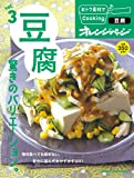 vol.3 豆腐 驚きのバリエーション。 (おトク素材でCooking♪)