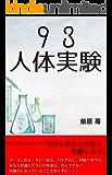 93人体実験 (ミステリー小説)