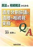 民法と相続税法からみる遺産分割協議と遺贈の相続税実務Q&A