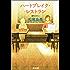 ハートブレイク・レストラン (光文社文庫)