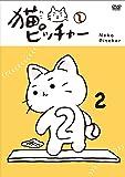 猫ピッチャー 2 (特別限定版) [DVD]