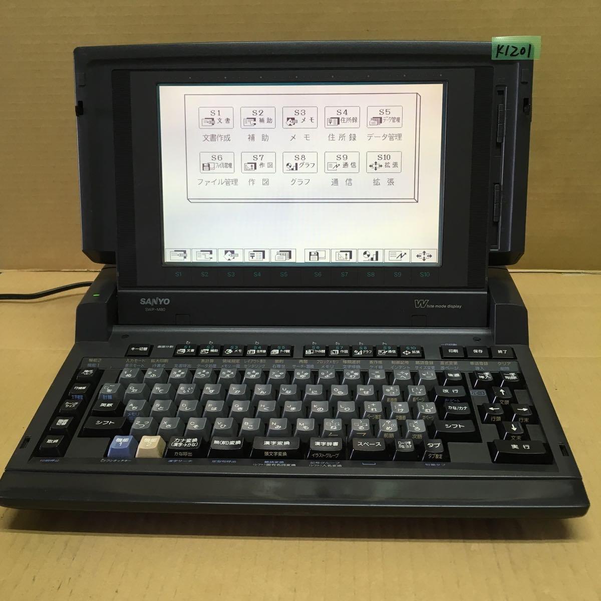 サンヨー ワープロ SWP-M80 OA再生館再生品 B07FFFSG7N