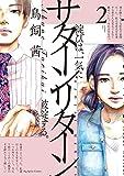 サターンリターン (2) (ビッグコミックス)