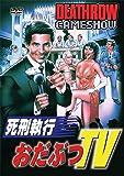 おだぶつTV [DVD]