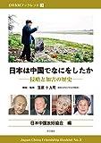 日本は中国でなにをしたかー侵略と加害の歴史ー (日中友好ブックレット)