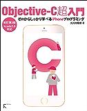 Objective-C超入門― ゼロからしっかり学べるiPhoneプログラミング 改訂第3版