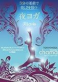 美Lavie 夜ヨガ [DVD]