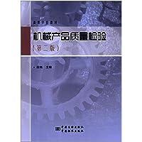 高等学校教材:机械产品质量检验(第二版)