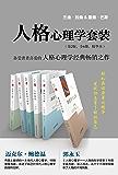 人格心理学套装(第2版 全6册 精华本)