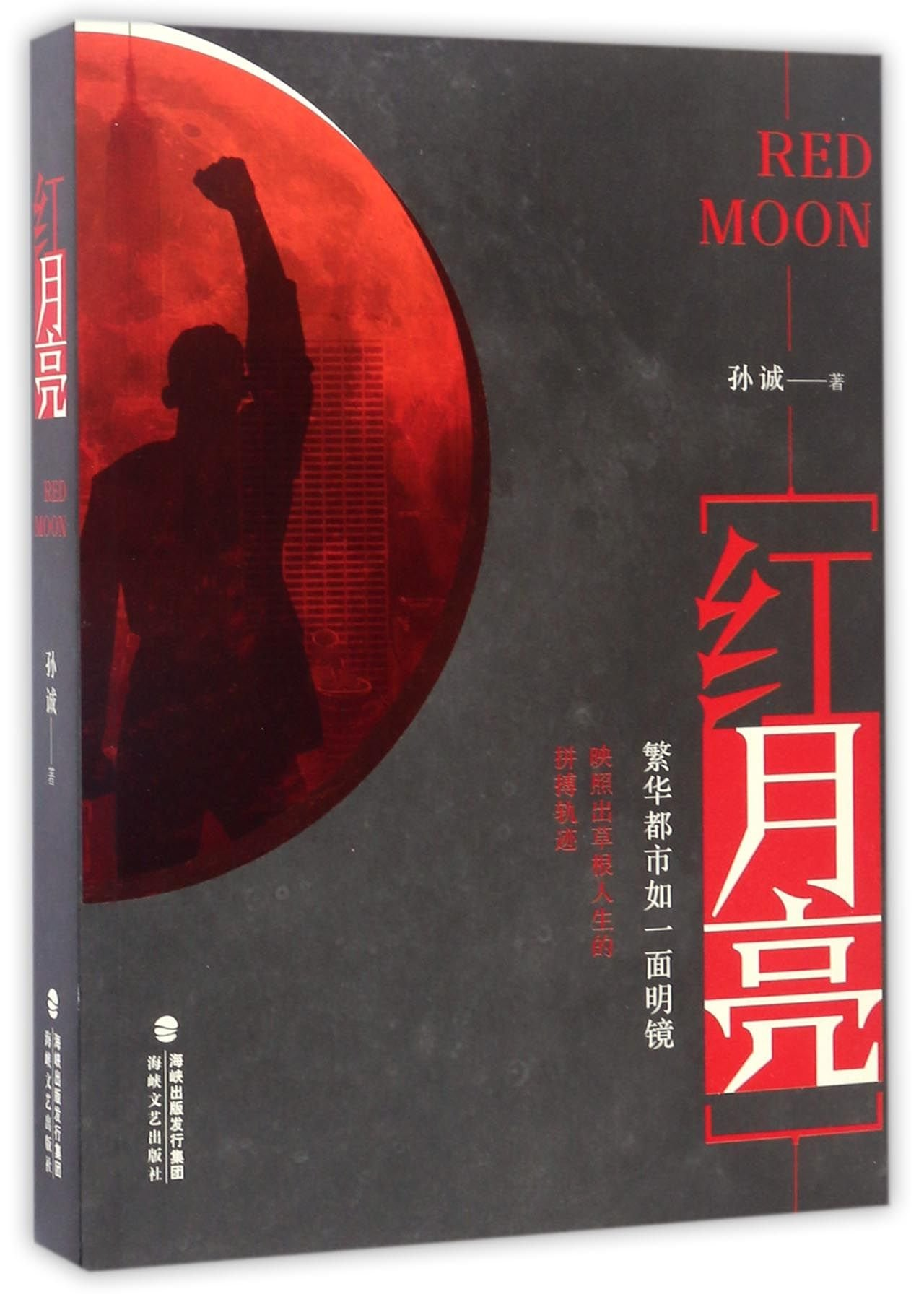 Red Moon (Chinese Edition) pdf